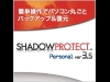 Shadow Protect Personal ver.3.5